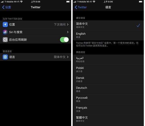 iOS 13支持为每个应用程序设置不同的语言