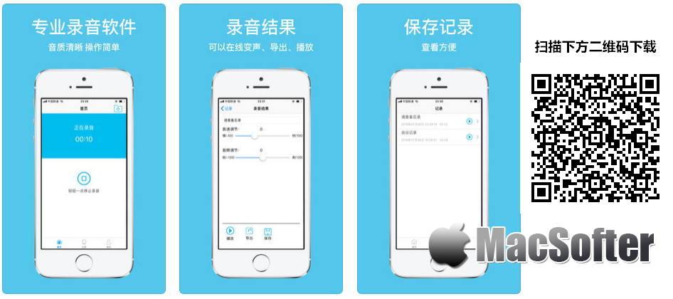 [iPhone/iPad限免] 录音管家 :可以调节音频和语速的录音软件