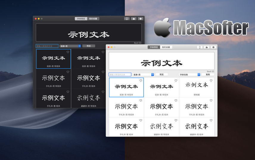 [Mac] 字体预览 :好用的字体预览软件