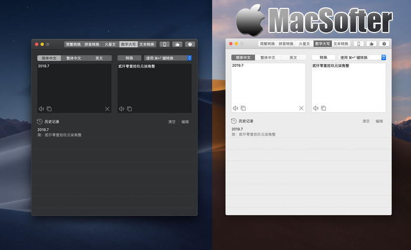 [Mac] 火星文 : 简繁体字转换/拼音转换等文字转换工具