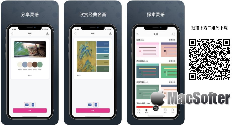 [iPhone限免] 色采 :简单实用的色彩配色软件