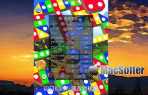 [Mac] 飞行棋3D :3D效果的飞行棋游戏