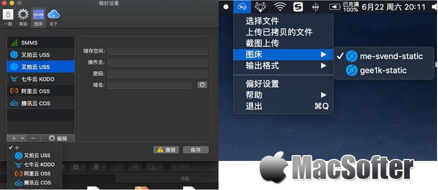 [Mac] uPic : 好用的图床客户端软件