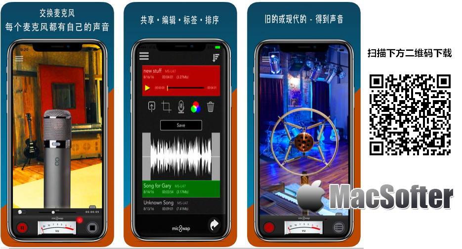 [iPhone/iPad限免] MicSwap : 内置17种麦克风效果的录音软件
