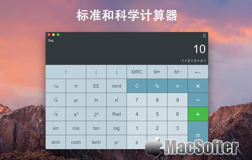[Mac] 天天计算器 : 强大的多功能计算器软件
