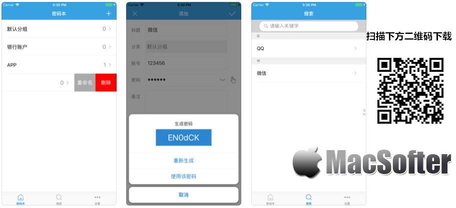 [iPhone/iPad限免] 密码本 : 密码生成及管理软件