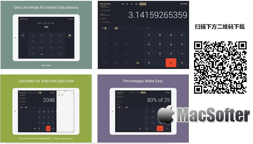[iPad限免] Calcly : 多功能计算器软件