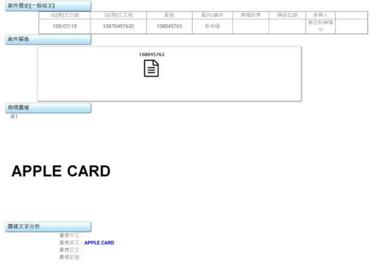 苹果已在中国台湾地区申请Apple Card商标 - 包括信用卡