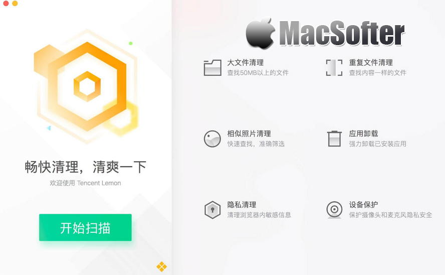 [Mac] 腾讯柠檬清理 (Lemon Cleaner) : 全能系统优化清理软件