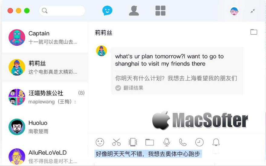 QQ for Mac : Mac版本的QQ聊天软件
