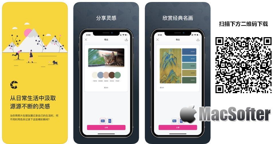 [iPhone/iPad限免] 色采 : 简单方便的配色软件