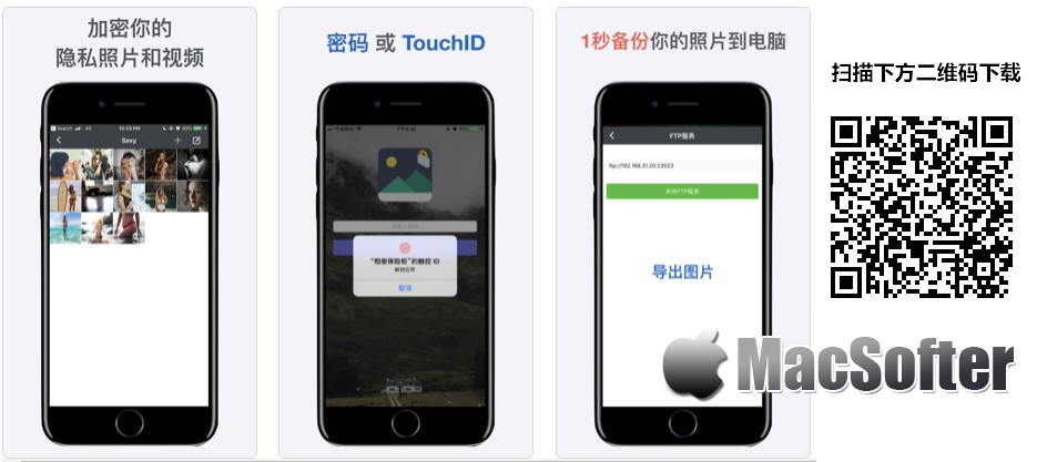 [iPhone/iPad限免] PicLock图片保险柜 :隐私图片视频加密软件