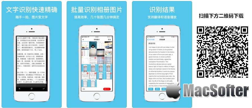 [iPhone/iPad限免] 图文识别助手 : 图片转文字的OCR识别软件