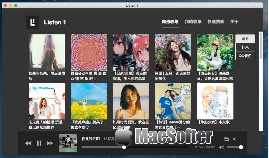 [Mac] Listen 1 音乐播放器 : 整合网易云音乐,虾米,QQ音乐的音乐播放器 Mac软件 第1张