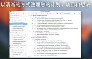 [Mac] Cloud Outliner Pro : 交互式的记事本软件