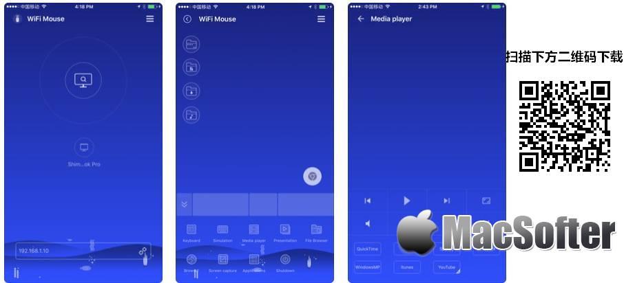 [iPhone限免] WiFi Mouse Pro :把iPhone当鼠标键盘远程控制电脑