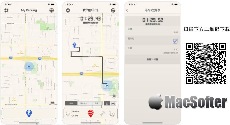 [iPhone/iPad限免] 停车场 - 找车 :停车场找车软件