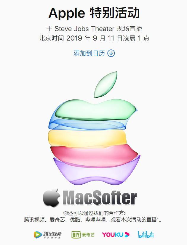 2019 苹果特别活动:iPhone 11发布会中文直播平台 苹果新闻 第1张