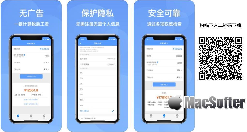 [iPhone限免] 到手工资Pro :税后工资计算器 iOS限免 第1张