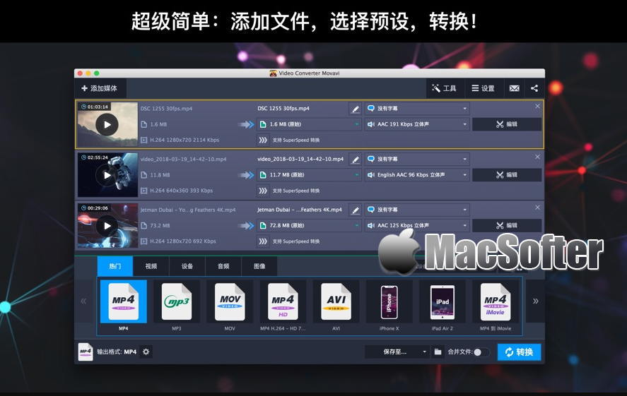 [Mac] Video Converter Movavi : 视频和音频转换器