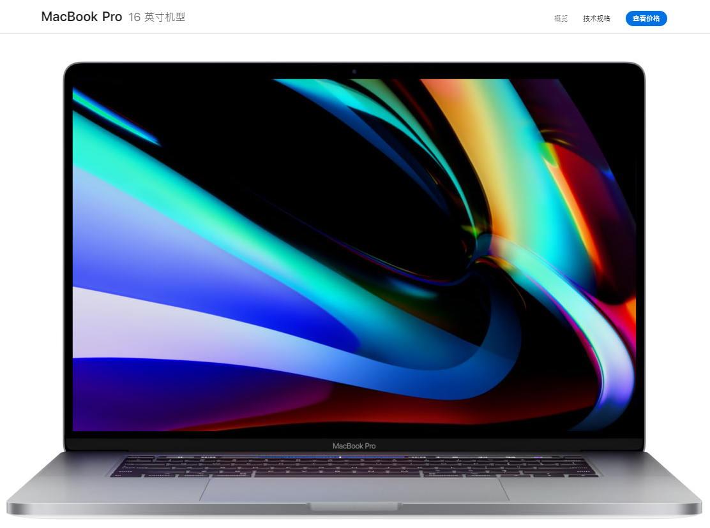 16寸MacBook Pro悄悄上线!全新键盘、最高8TB 配置、显卡升级 苹果新闻 第1张