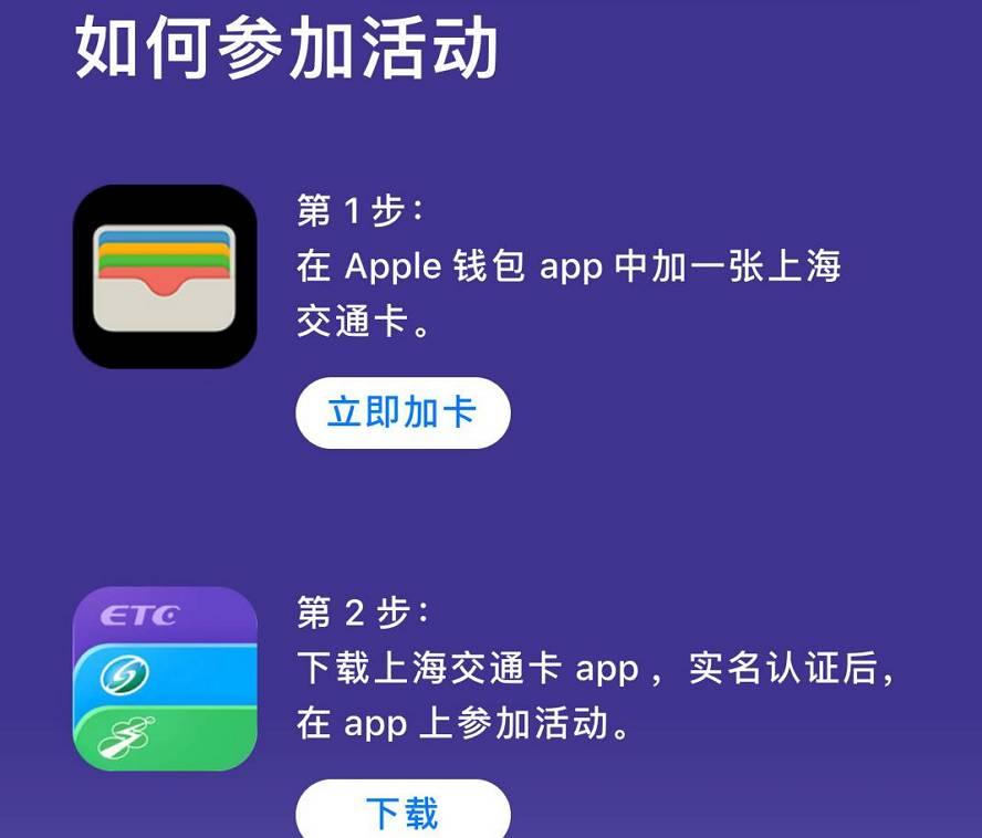 Apple Pay 上海搭公车优惠:今天刷明天现金返利