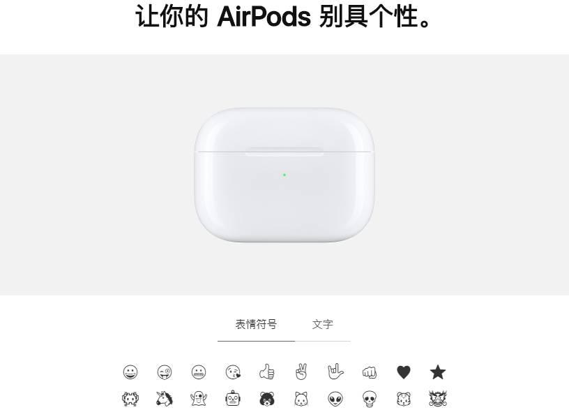 现在已经可以在AirPods充电盒上免费镌刻表情符号 苹果新闻 第1张