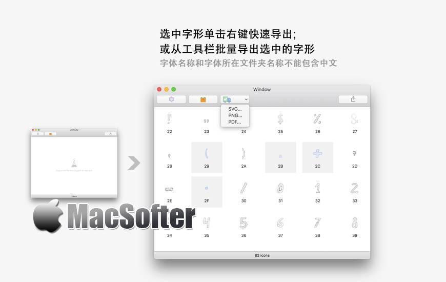 [Mac] WebFont :网页字体处理导出工具