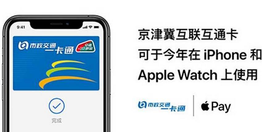 Apple Pay 将开通京津冀互联互通卡:通刷全中国