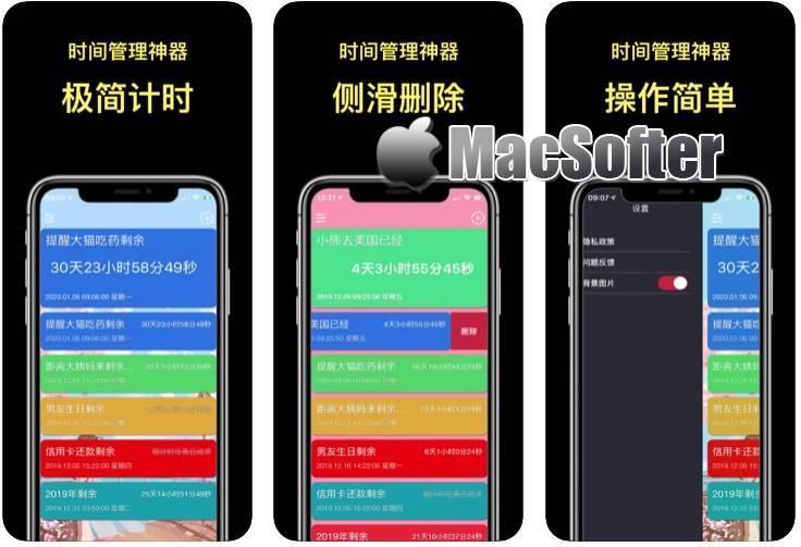 [iPhone限免] 时间规划 :方便的计时及倒计时软件 iOS限免 第1张