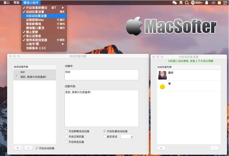 [Mac] WeChatExtension : Mac版微信拓展功能工具