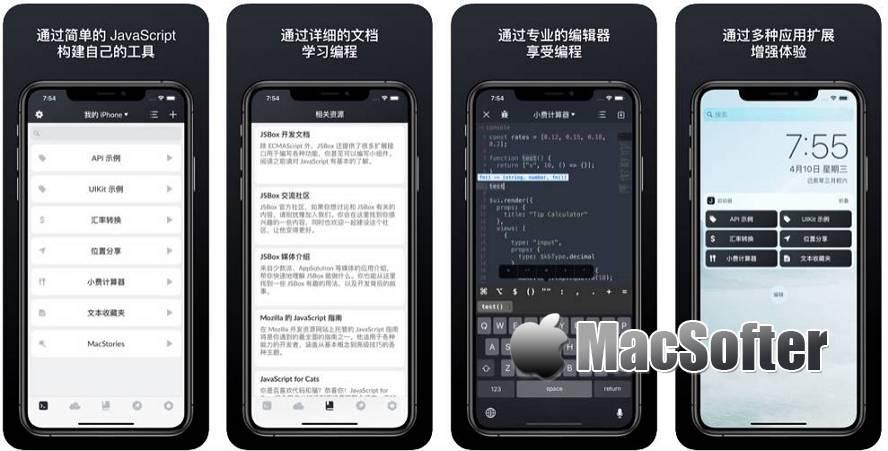 [iPhone/iPad限免] JSBox :JS代码编程软件 iOS限免 第1张