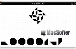 [Mac] 重叠消除 : 有趣的拼图游戏