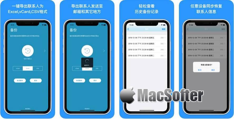 [iPhone限免] 联系人导出&备份 :联系人通讯录导出备份工具 iOS限免 第1张