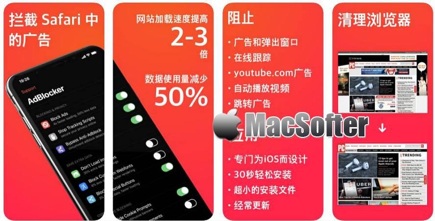 [iPhone/iPad限免] 适用于 Safari 的 AdBlocker : iPhone、iPad的Safari浏览器的广告屏蔽工具 iOS限免 第1张