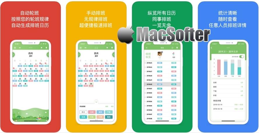 [iPhone限免] 小渔排班 :方便好用的排班软件 iOS限免 第1张