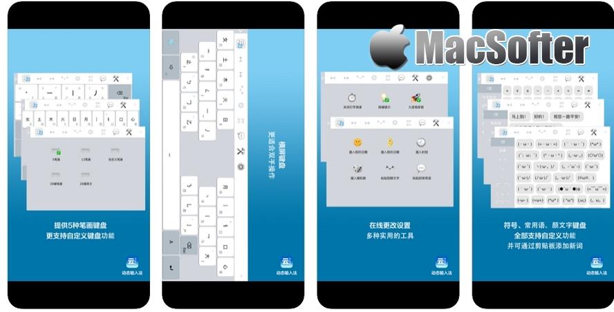 [iPhone/iPad限免] 动态输入法 : 汉字拼形输入法 iOS限免 第1张