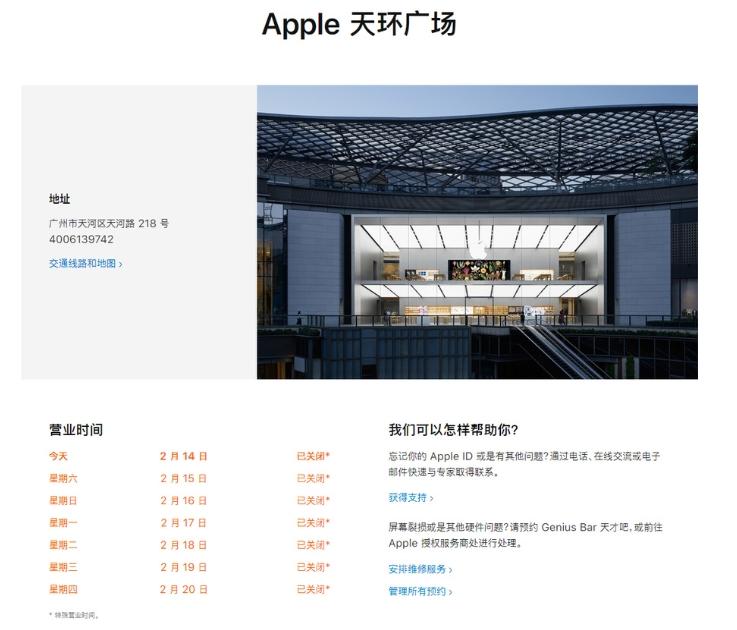 北京地区的五家Apple Store从2月14日开始恢复营业 苹果新闻 第1张