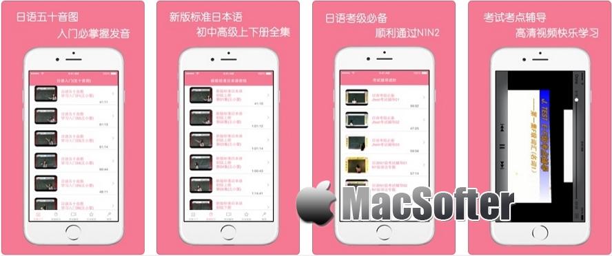 [iPhone/iPad限免] 新版日语学习神器 :