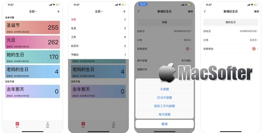 [iPhone限免] 新版时间规划局 :重要日子提醒工具 iOS限免 第1张