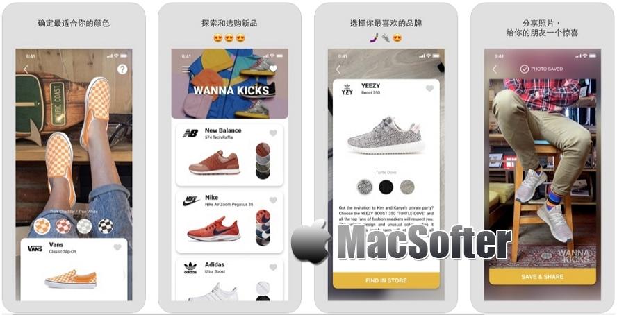 [iPhone免费] Wanna Kicks : 好用的AR试鞋应用