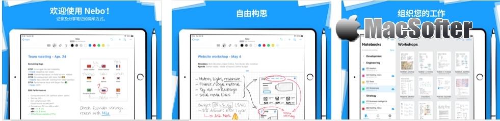 [iPad限免] MyScript Nebo : 专业笔记工具