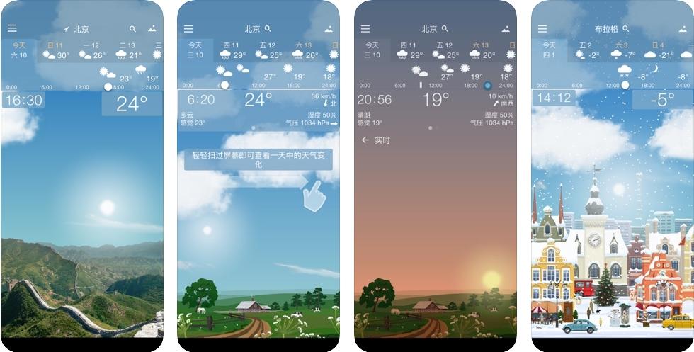 [iPhone/iPad限免] YoWindow 天气 : 精美的天气预报软件 iOS限免 第1张