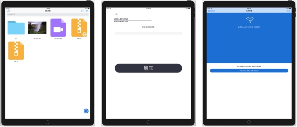 [iPhone/iPad限免] 解压大师 : 支持zip/7z/rar的压缩解压缩软件