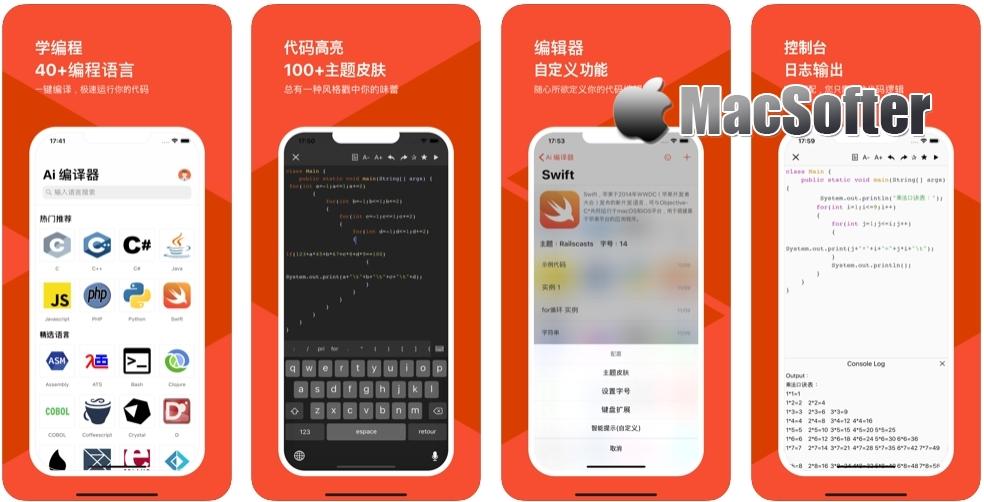 [iPhone/iPad限免] Ai编译器 : 支持40+编程语言的编程软件