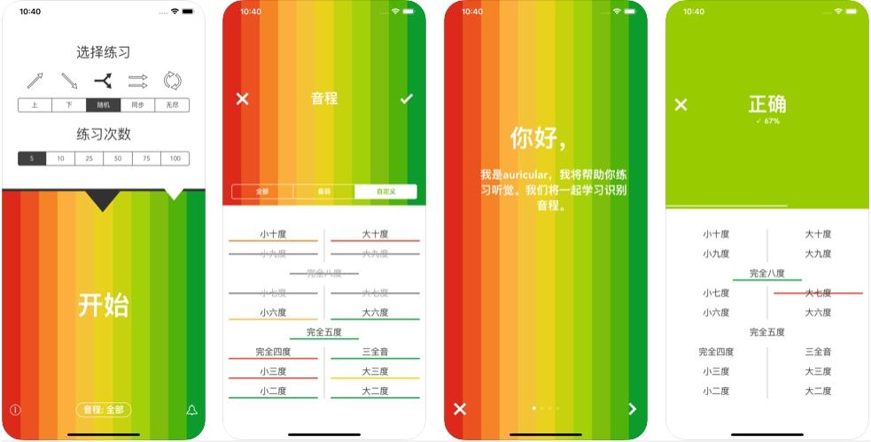 [iPhone/iPad限免] Auricula : 听觉音程训练软件