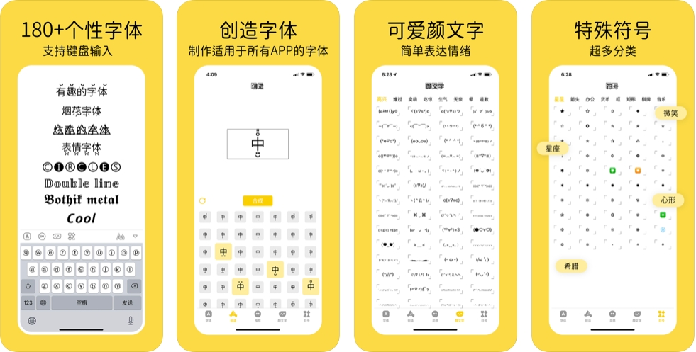[iPhone/iPad限免] 字体控 : 个性字体、特殊符号和颜文字工具