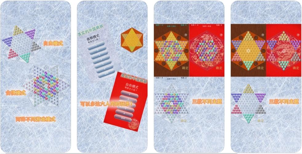 [iPhone/iPad限免] 真实的中国跳棋 (Chinese Checkers) : 经典的跳棋游戏 iOS限免 第1张