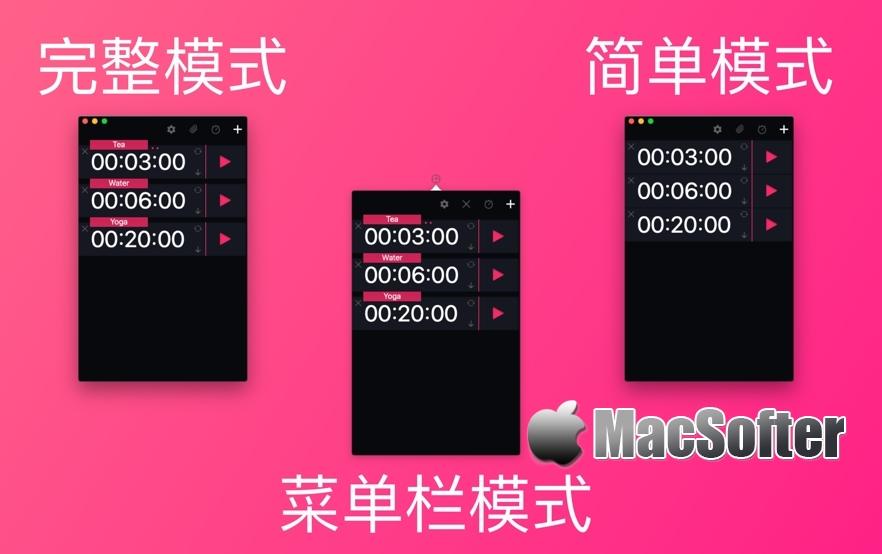 [Mac] 计时器 : 多功能计时器软件