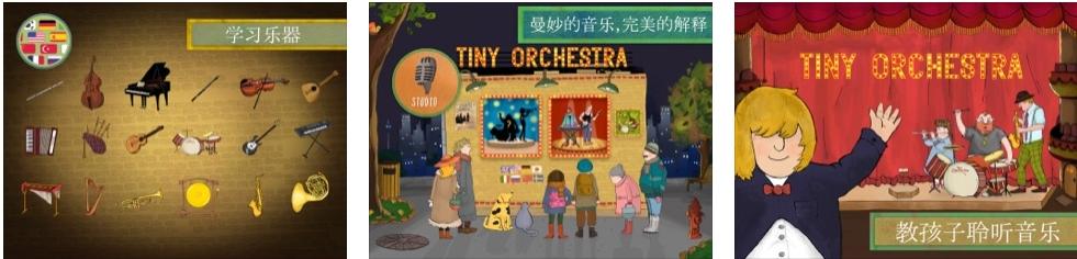 [iPhone/iPad限免] Tiny Orchestra :组建管弦乐队的教育类游戏